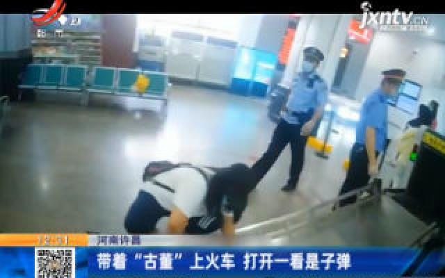 """河南许昌:带着""""古董""""上火车 打开一看是子弹"""