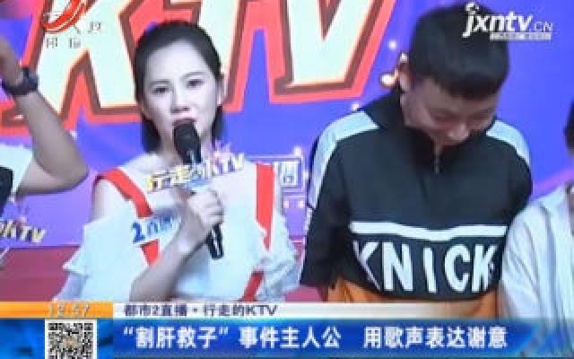"""【都市2直播·行走的KTV】""""割肝救子""""事件主人公 用歌声表达谢意"""