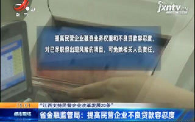 """【""""江西支持民营企业改革发展20条""""】省金融监管局:提高民营企业不良贷款容忍度"""