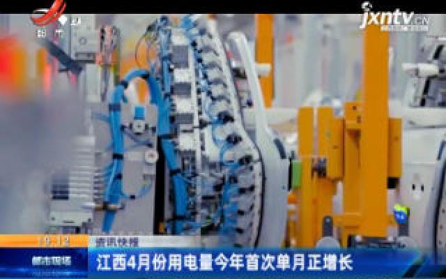 江西4月份用电量2020年首次单月正增长