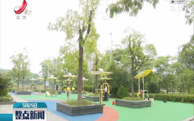 上饶:公园建起全民健生路