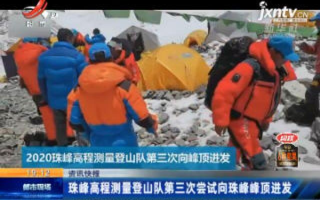 珠峰高程测量登山队第三次尝试向珠峰峰顶进发