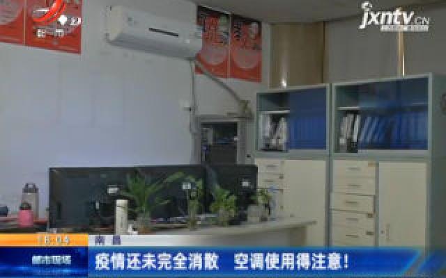南昌:疫情还未完全消散 空调使用得注意!