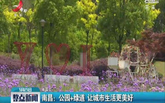南昌:公园+绿道 让城市生活更美好