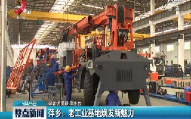 萍乡:老工业基地焕发新魅力