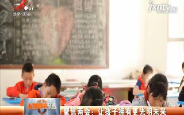 聚焦两会:让孩子拥有更光明未来