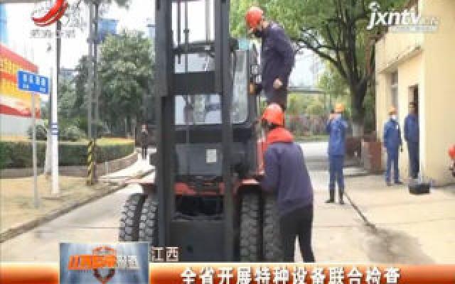 江西:全省开展特种设备联合检查