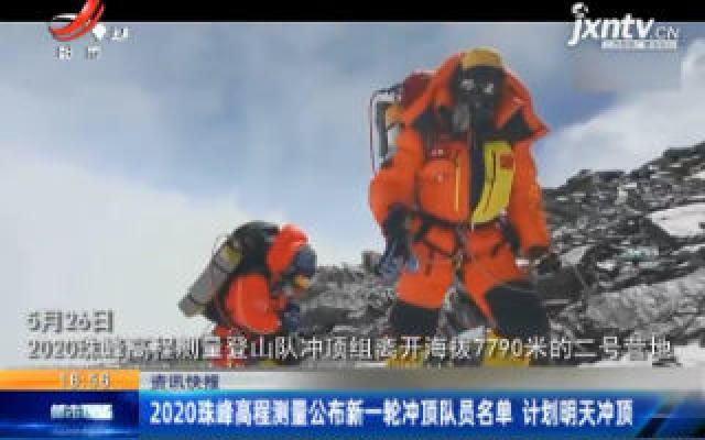 2020珠峰高程测量公布新一轮冲顶队员名单 计划5月27日冲顶