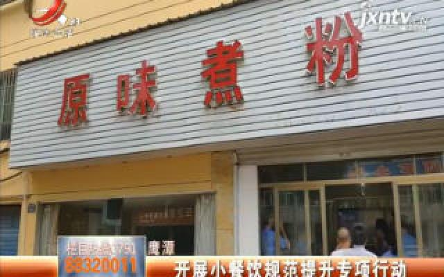 鹰潭:开展小餐饮规范提升专项行动