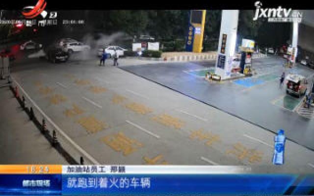 【救在现场】九江:轿车加油站起火 员工1分钟扑救