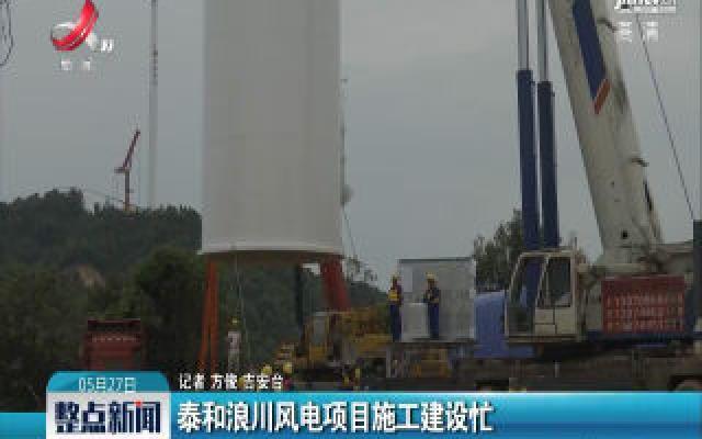 泰和浪川风电项目施工建设忙