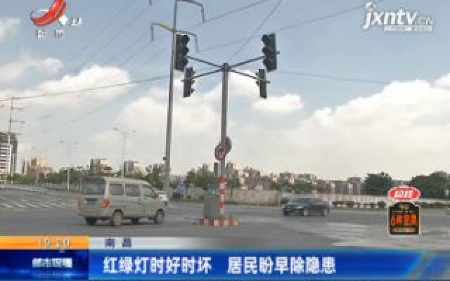 南昌:红绿灯时好时坏 居民盼早除隐患