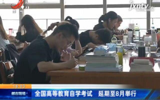 全国高等教育自学考试 延期至8月举行