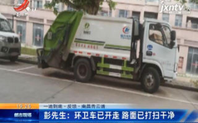 【一追到底·反馈】南昌青云谱·彭先生:环卫车已开走 路面已打扫干净