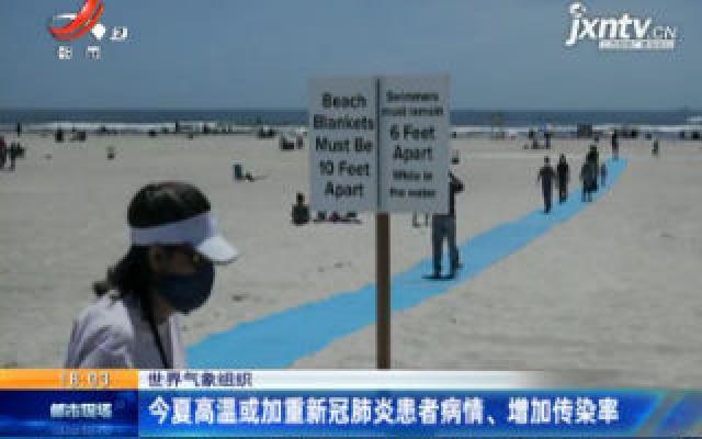 世界气象组织:今夏高温或加重新冠肺炎患者病情、增加传染率