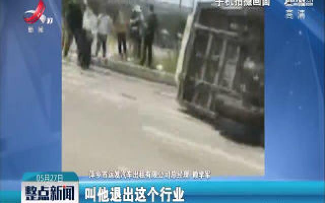 萍乡:客运班车侧翻酿事故 出租车司机发不当视频