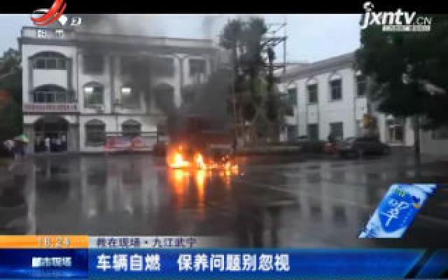 【救在现场】九江武宁:车辆自燃 保养问题别忽视