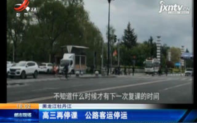 黑龙江牡丹江:高三再停课 公路客运停运