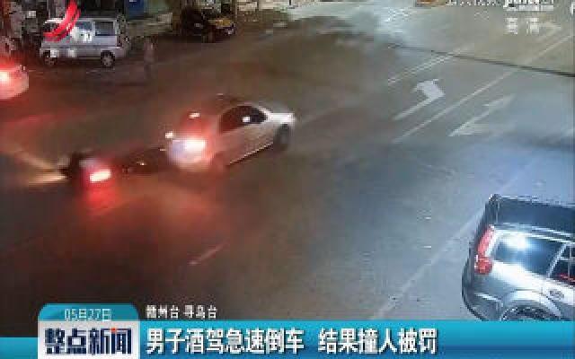 赣州:男子酒驾急速倒车 结果撞人被罚