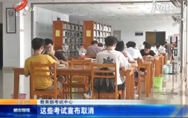 教育部考试中心:这些考试宣布取消