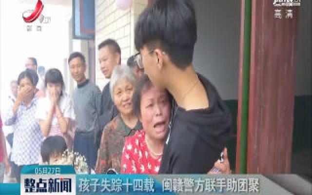 上饶:孩子失踪十四载 闽赣警方联手助团聚
