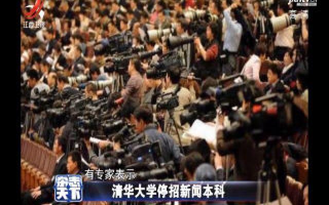 清华大学停招新闻本科