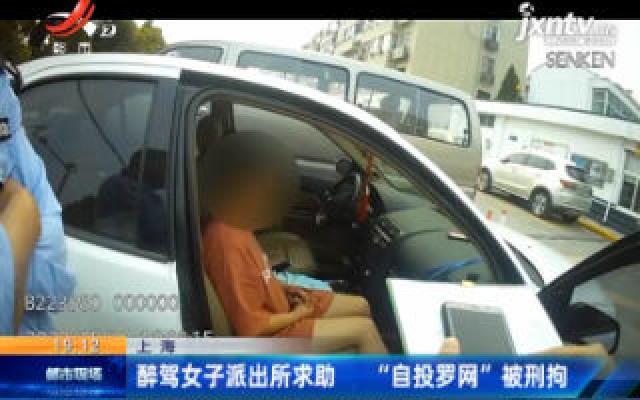 """上海:醉驾女子派出所求助 """"自投罗网""""被刑拘"""