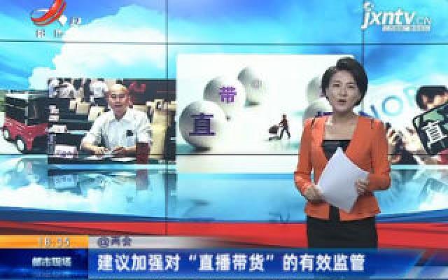 """【@两会】建议加强对""""直播带货""""的有效监管"""