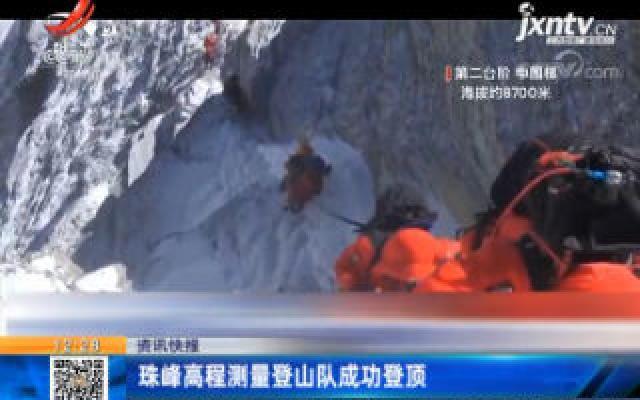 珠峰高程测量登山队成功登顶