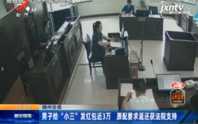 """赣州会昌:男子给""""小三""""发红包近3万 原配要求返还获法院支持"""