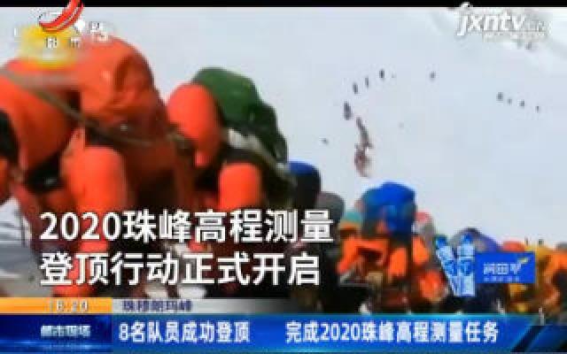 珠穆朗玛峰:8名队员成功登顶 完成2020珠峰高程测量任务