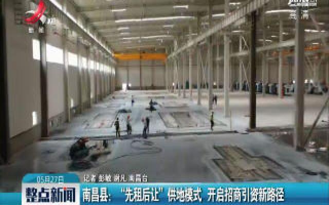 """南昌县:""""先租后让""""供地模式 开启招商引资新路径"""