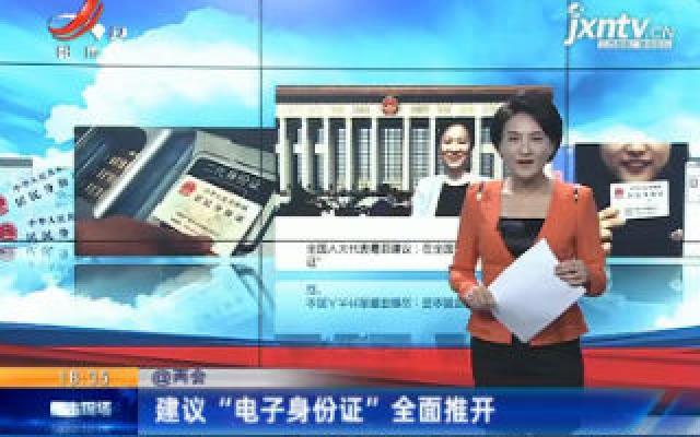 """【@两会】建议""""电子身份证""""全面推开"""