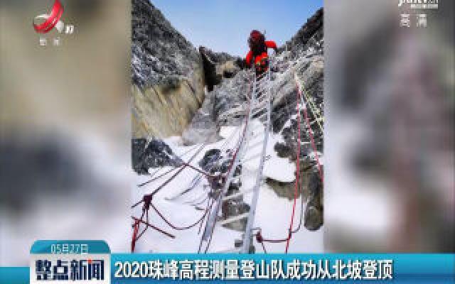 2020珠峰高程测量登山队成功从北坡登顶
