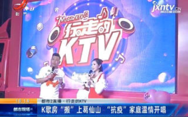 """【都市2直播·行走的KTV】K歌房""""搬""""上葛仙山 """"抗疫""""家庭温情开唱"""