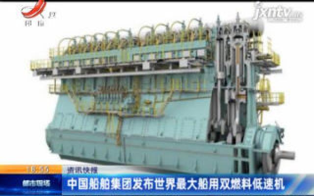 中国船舶集团发布世界最大船用双燃料低速机
