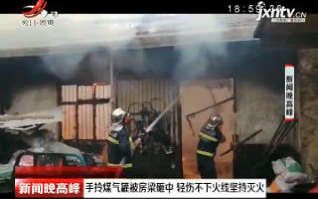济宁:手拎煤气罐被房梁砸中 轻伤不下火线坚持灭火
