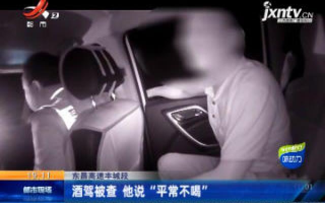 """东昌高速丰城段:酒驾被查 他说""""平常不喝"""""""