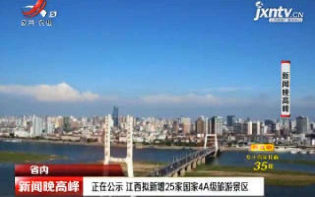 正在公示 江西拟新增25家国家4A级旅游景区
