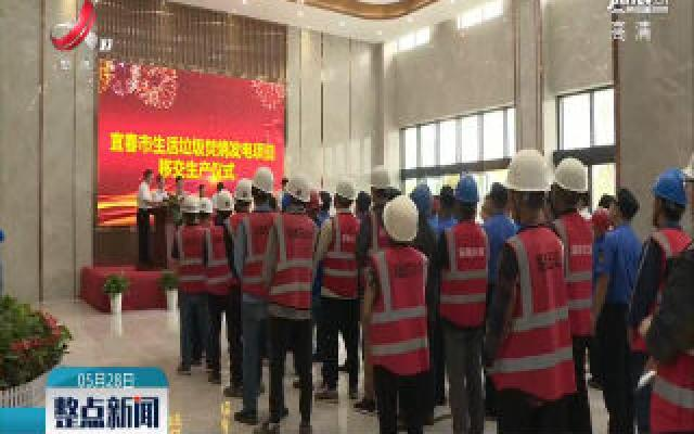 宜春:生活垃圾焚烧发电项目正式运转