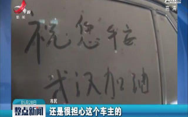 """河南:停了4个月 这辆车被写满""""加油、平安"""""""