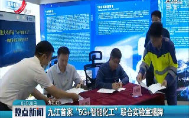"""九江首家""""5G+智能化工""""联合实验室揭牌"""