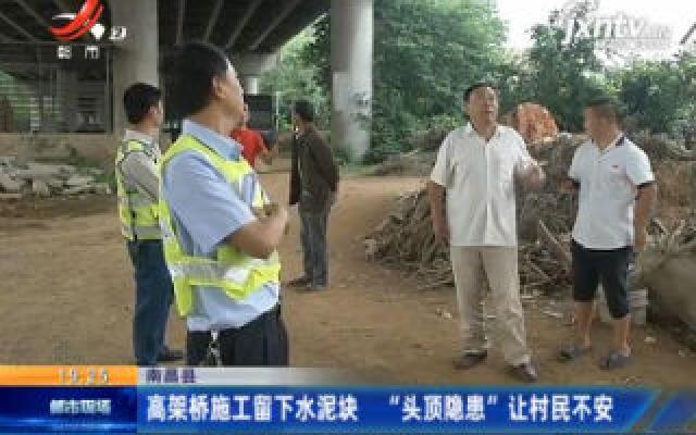 """南昌县:高架桥施工留下水泥块 """"头顶隐患""""让村民不安"""
