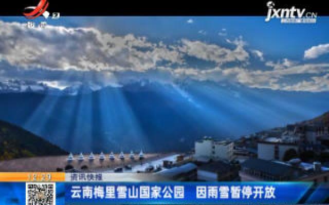 云南梅里雪山国家公园 因雨雪暂停开放