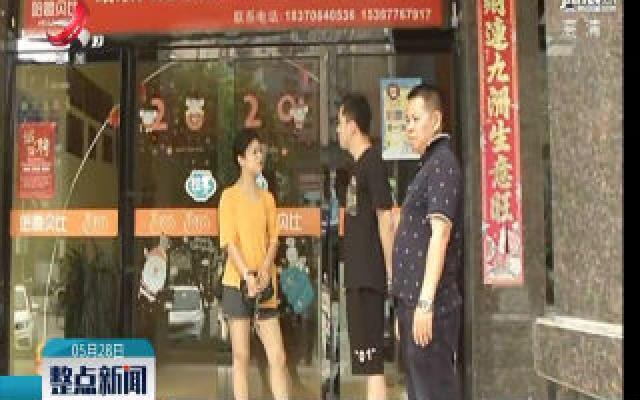 永丰:早教中心玩失踪