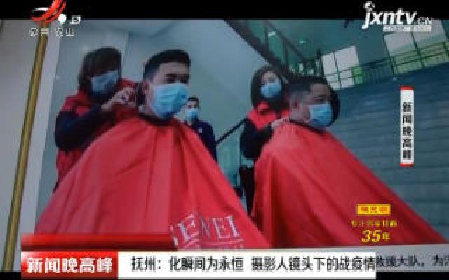 抚州:化瞬间为永恒 摄影人镜头下的战疫情
