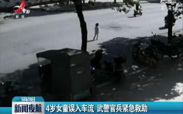 铅山:4岁女童误入车流 武警官兵紧急救助