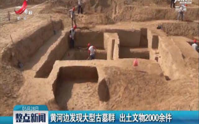 河南:黄河边发现大型古墓群 出土文物2000余件