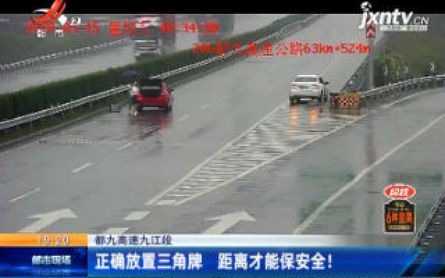 都九高速九江段:正确放置三角牌 距离才能保安全!