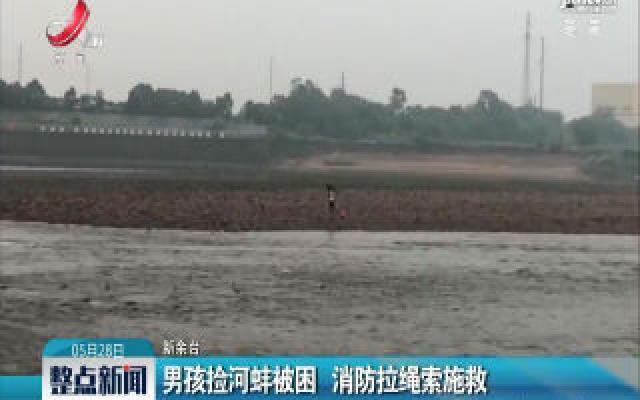 新余:男孩捡河蚌被困 消防拉绳索施救